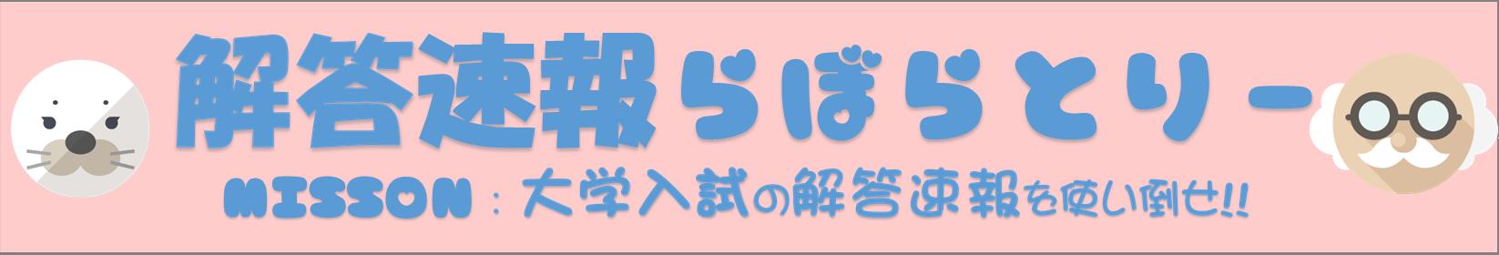 【2020】大学入試解答速報らぼらとりー